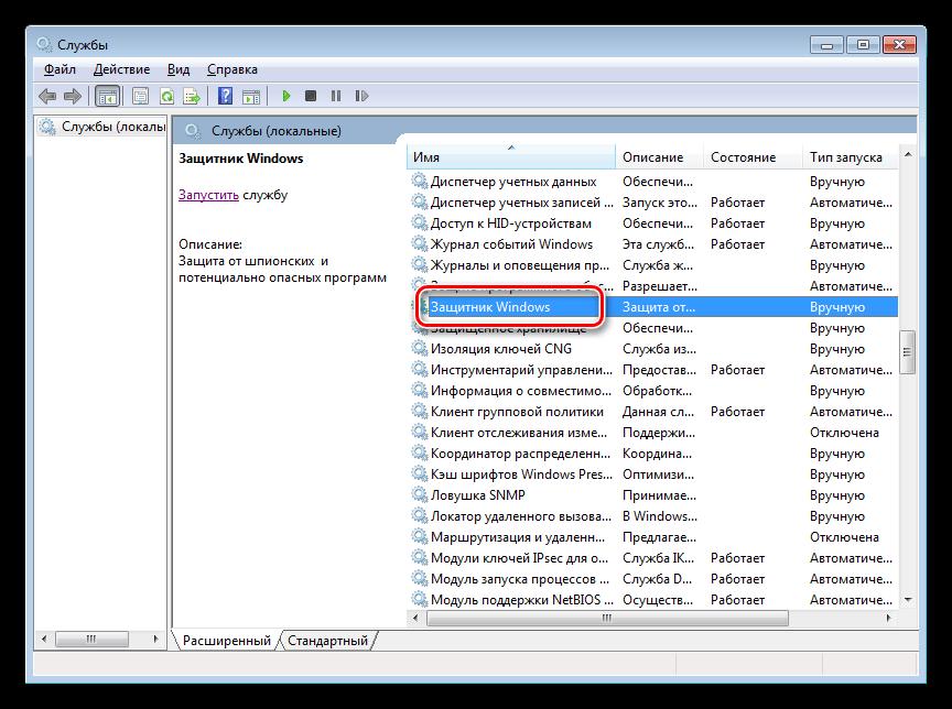 Переход к настройке параметров службы Защитника Windows 7