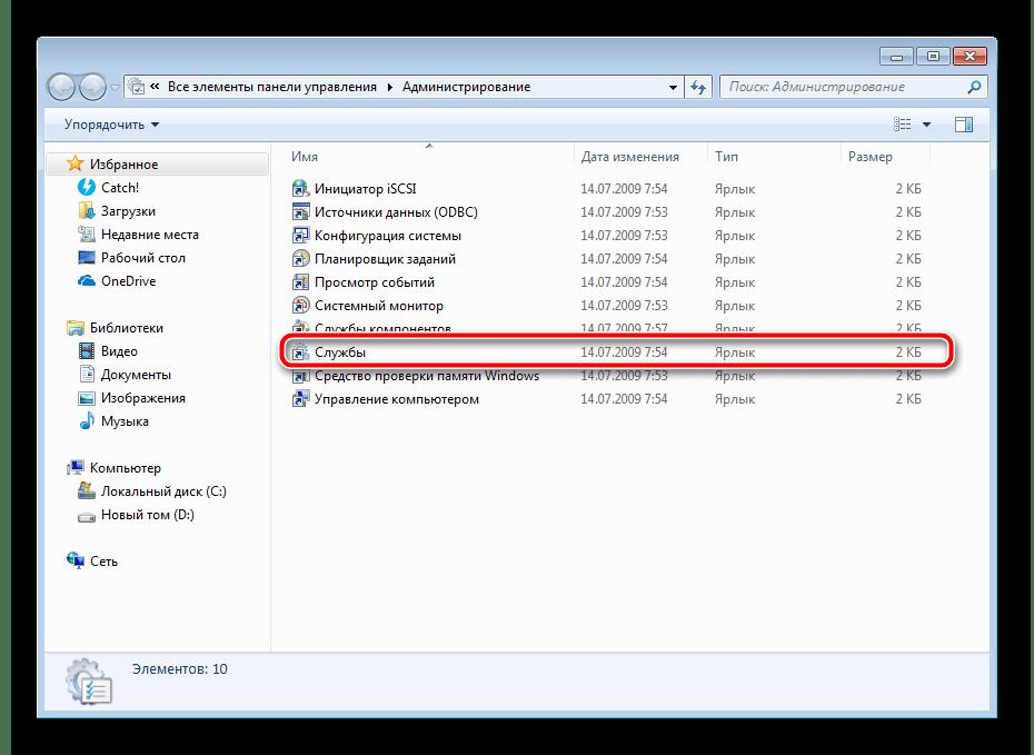 Переход к службам в Windows 7