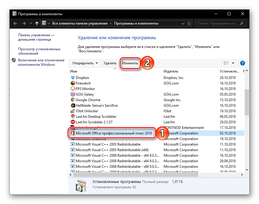 Перейти к изменению компонентов пакета Microsoft Office