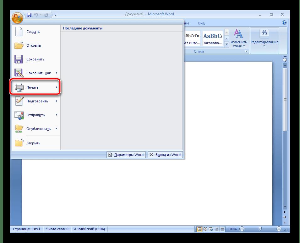 Перейти к разделу печати в Microsoft Word