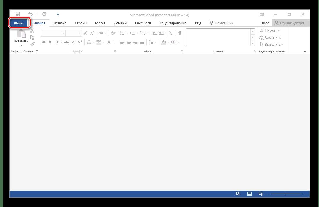 Перейти в меню Файл в безопасном режиме Microsoft Word