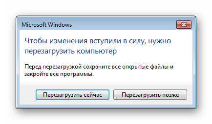 Перезагрузить систему после применения изменений Windows 7
