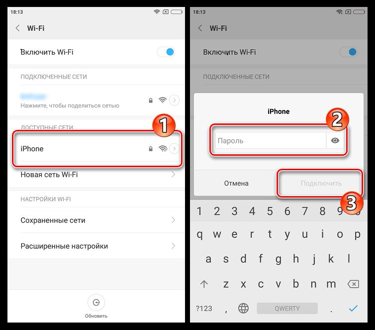 Подключение к точке доступа WiFi