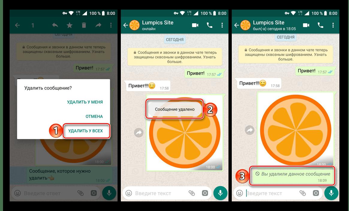 Подтверждение удаления сообщения у себя и собеседника в приложении WhatsApp для Android