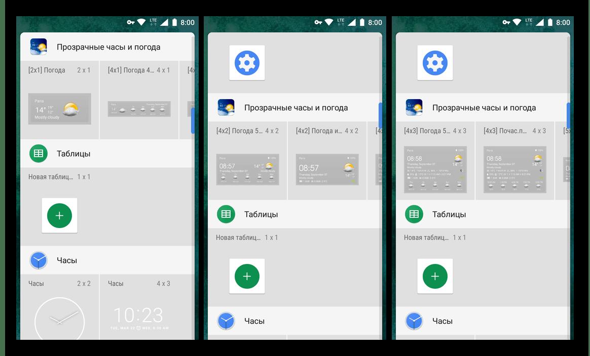 Поиск подходящего виджета часов на Android