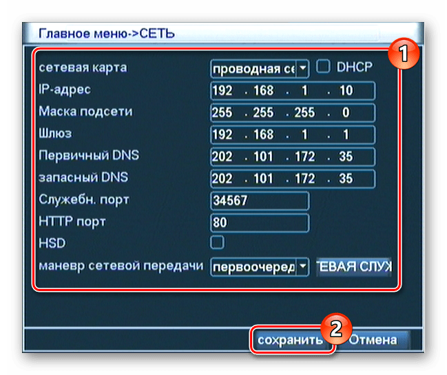 Пример правильных данных в настройках видеорегистратора