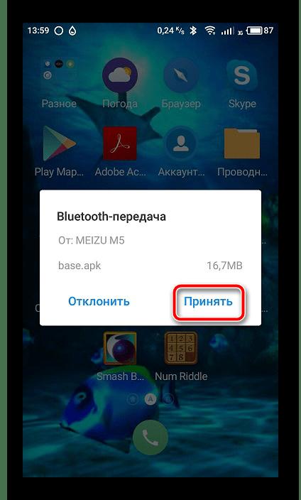Принять передачу файла на Android