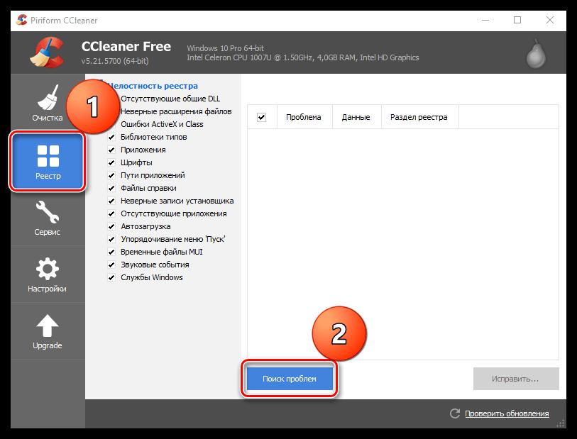 Процесс очистки реестра от мусора в программе CCleaner