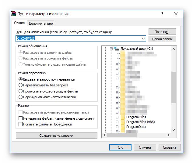 Разархивация CAB-пакета в Виндовс 10