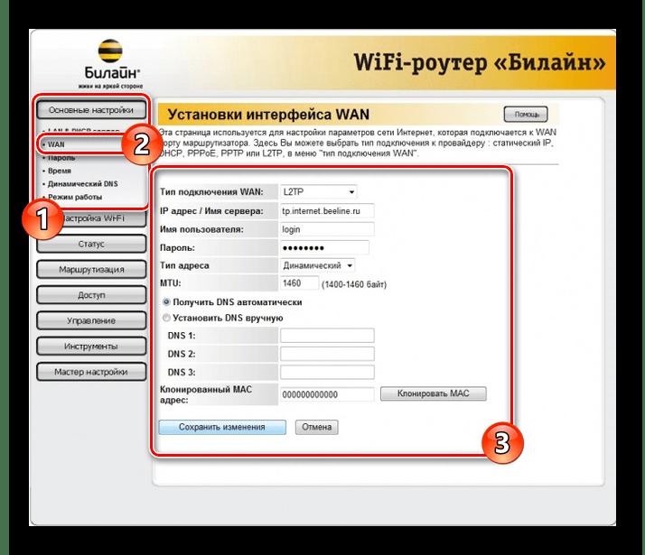 Редактирование настроек на Wi-Fi роутере Билайн