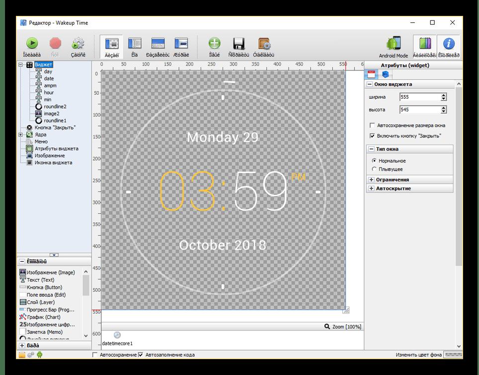 Редактор виджетов от xWidget на Windows 10