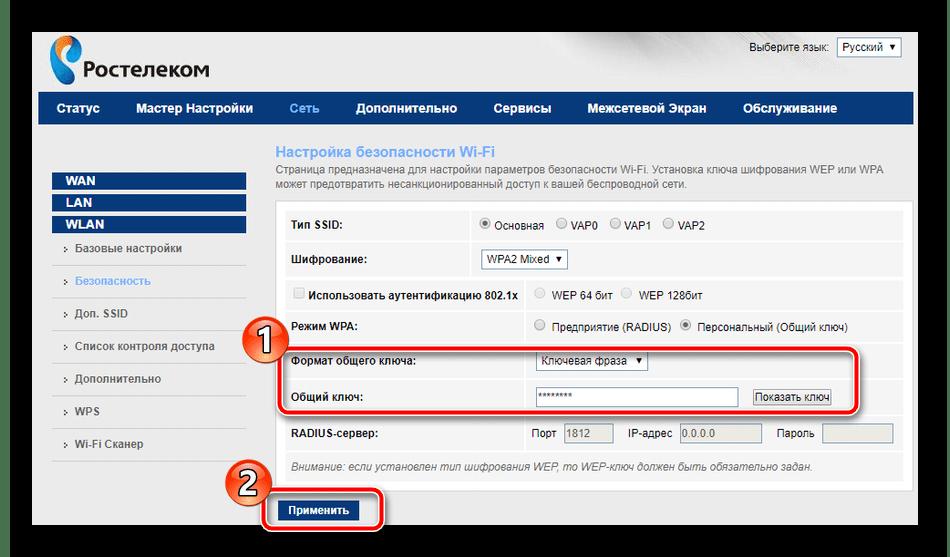 Сменить пароль беспроводной сети на роутере Ростелеком