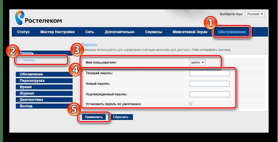 Сменить пароль от веб-интерфейса роутера Ростелеком