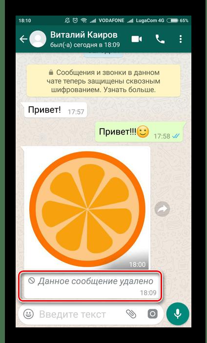 Сообщение удалено у собеседника в приложении WhatsApp для Android