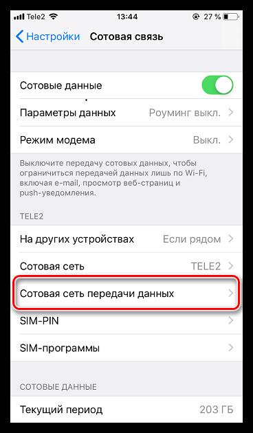 Сотовая сеть передачи данных на iPhone
