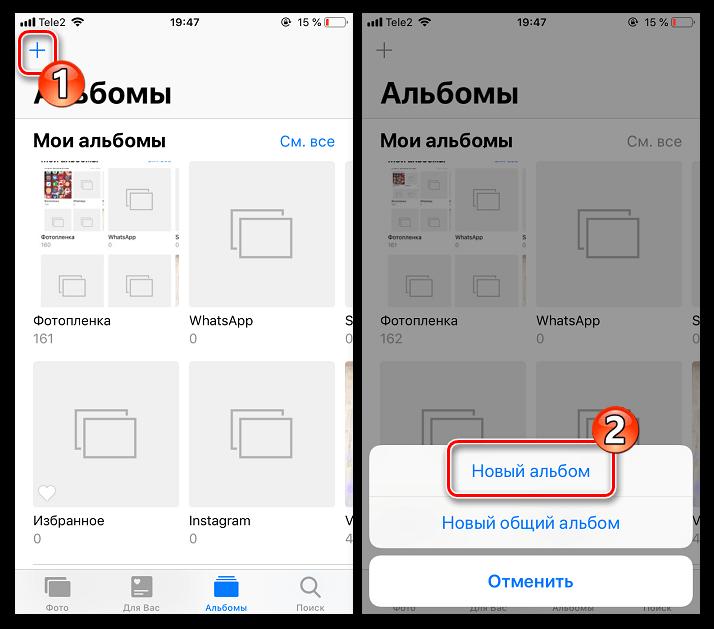 Создание новой папки с фотографиями на iPhone