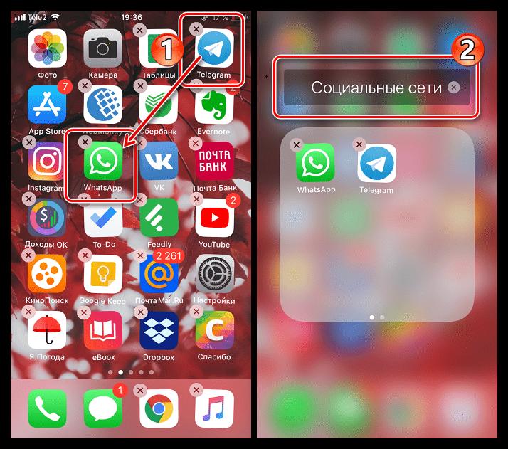 Создание папки с приложениями на iPhone