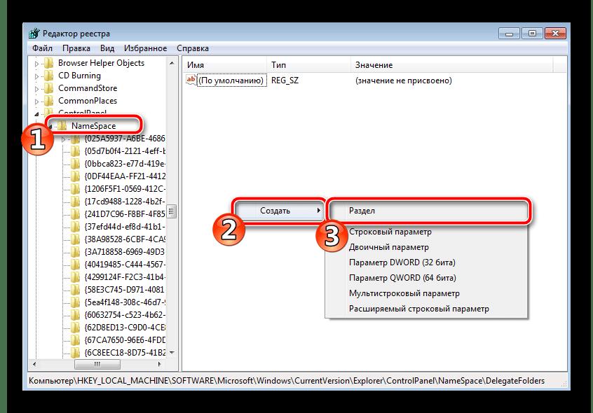 Создать новый раздел в реестре Windows 7