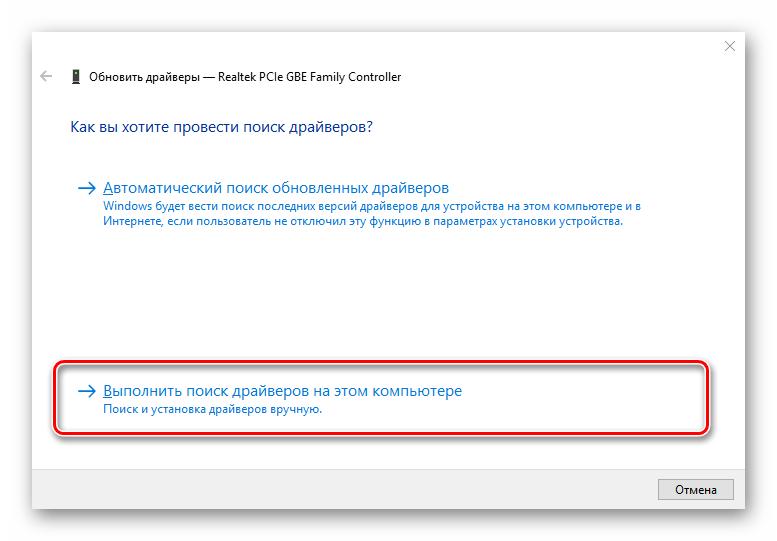Способы поиска и установки драйверов в Windows 10