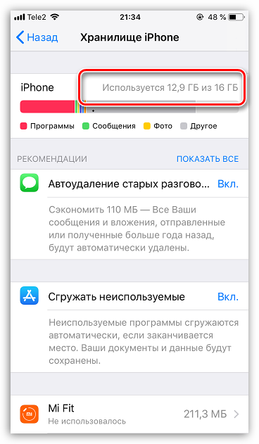 Удаление накопившегося кэша на iPhone