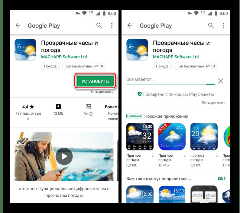 Установка приложения виджета часов из в Google Play Маркета на Android