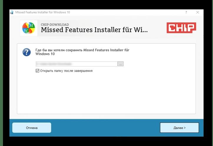 Установка программы Missed Features Installer