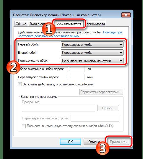 Восстановление диспетчера печати в Windows 7