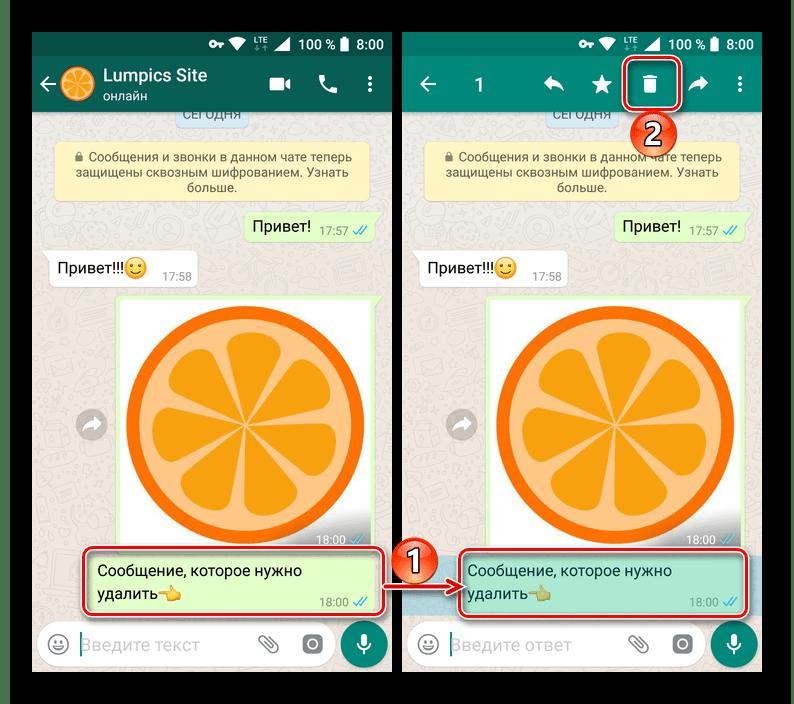 Выделить сообщение, которое требуется удалить у собеседника в приложении WhatsApp для Android