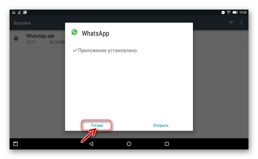 WhatsApp для Android завершение инсталляции мессенджера в планшетный ПК из apk-файла