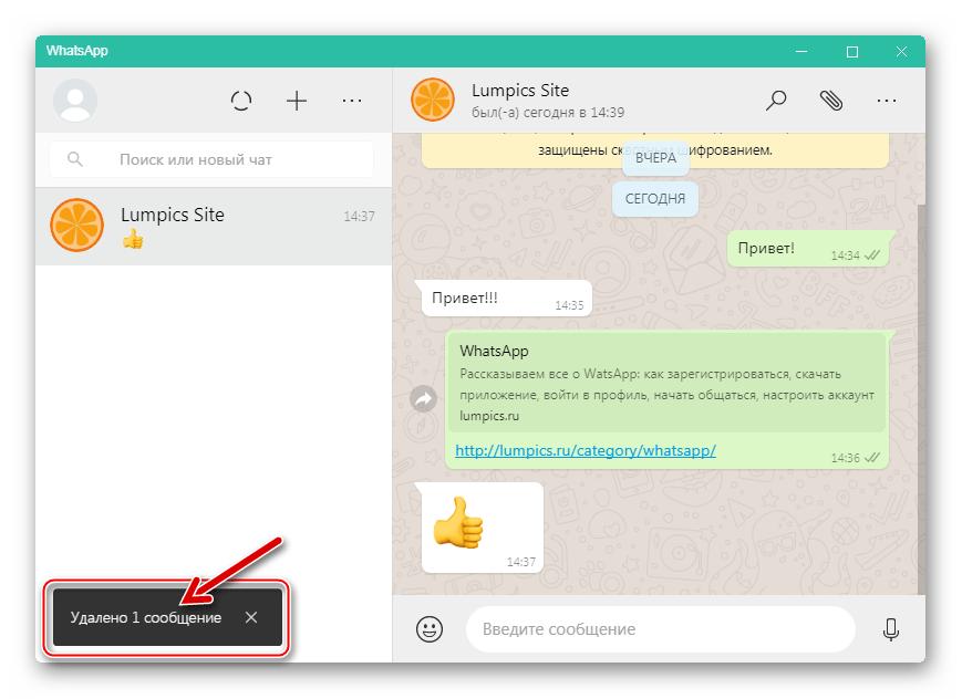 WhatsApp для Windows чат очищен от отдельных сообщений