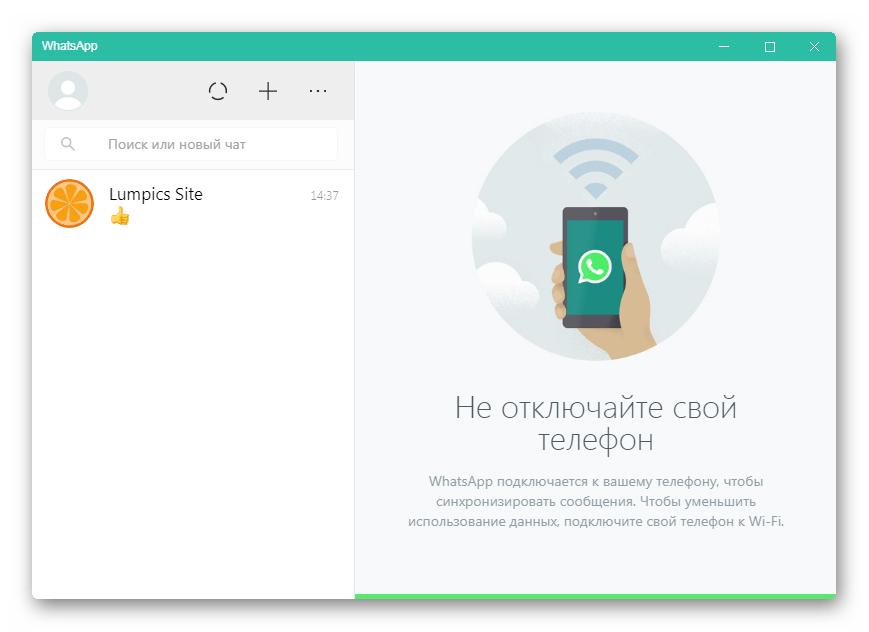 WhatsApp для Windows как удалить сообщение у собеседника с компьютера