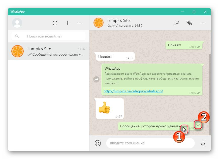 WhatsApp для Windows сделать видимым элемент, вызывающий меню опций сообщения - навести курсор мыши