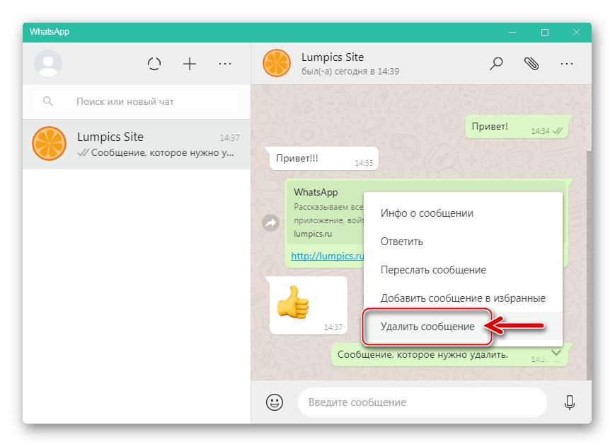 WhatsApp для Windows удаление сообщения у собеседника - пункт меню Удалить