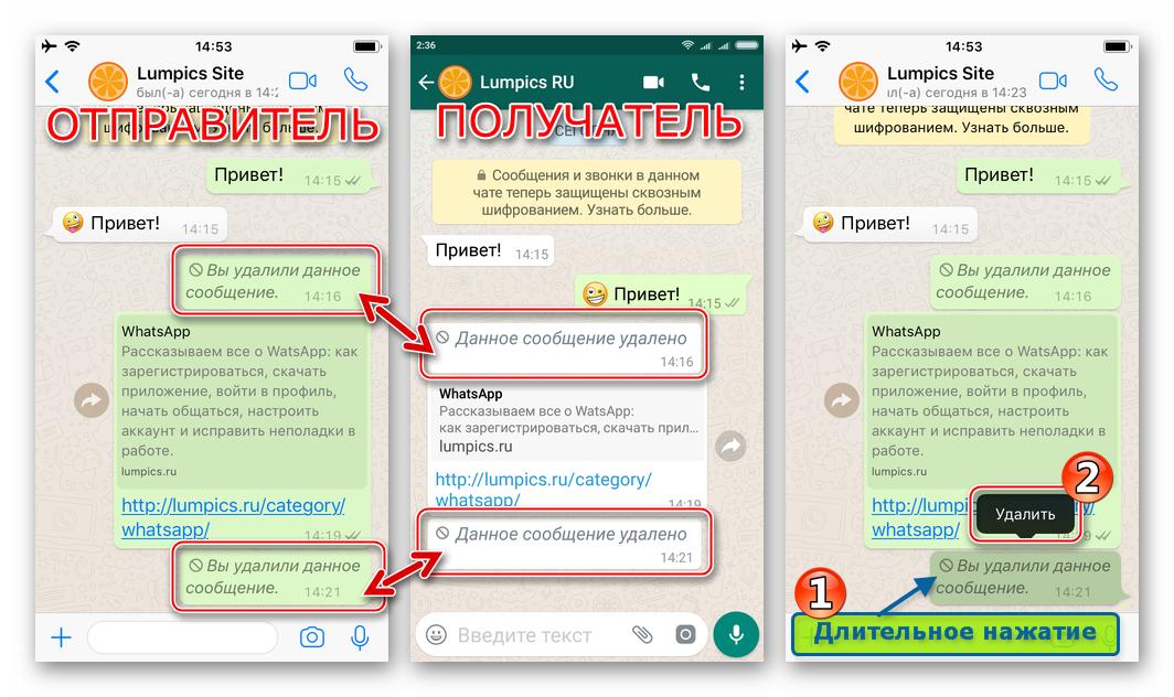 WhatsApp для iPhone уведомления после удаления одного или нескольких элементов переписки у себя и собеседника