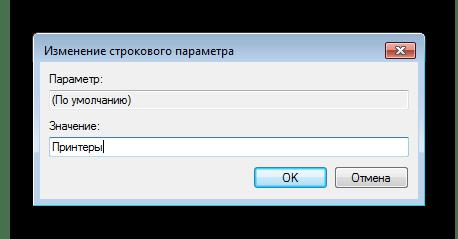 Задать значение для параметра реестра Windows 7