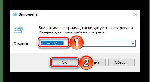 Запуск в безопасном режиме через окно Выполнить программы Microsoft Word