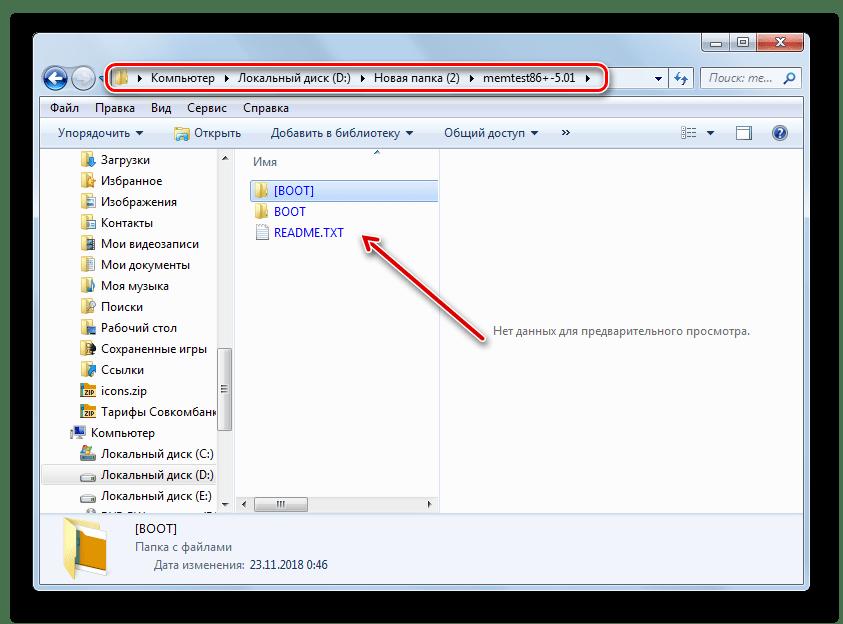 Файлы распакованные из образа ISO в Проводнике в Windows 7