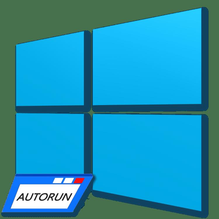 Где находится папка Автозагрузка в Windows 10