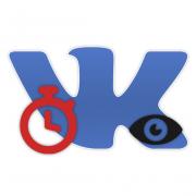 Как посмотреть время посещения ВКонтакте
