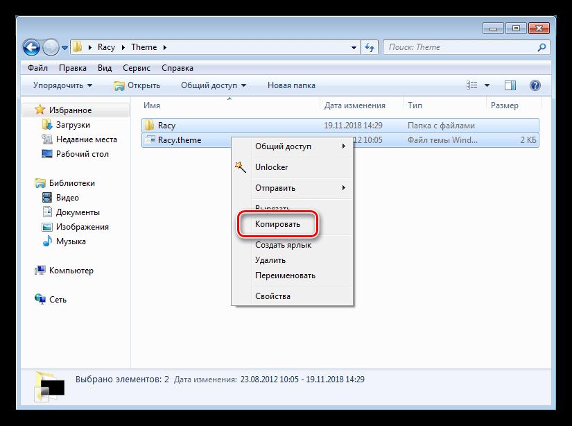 Копирование файлов темы оформления в Windows 7