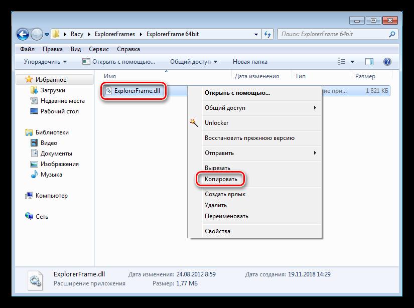 Копирование системного файла для управления элементами интерфейса в Windows 7