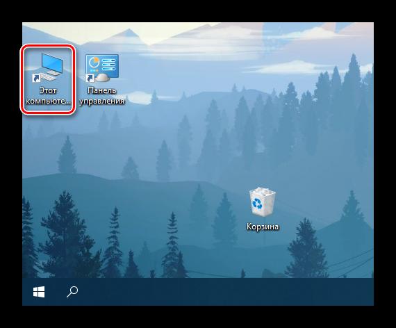 Любым удобным способом открыть Этот компьютер в ОС Windows 10