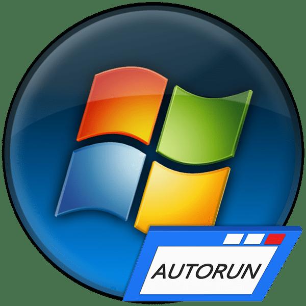 Настройка автозапуска программ в ОС Windows 7