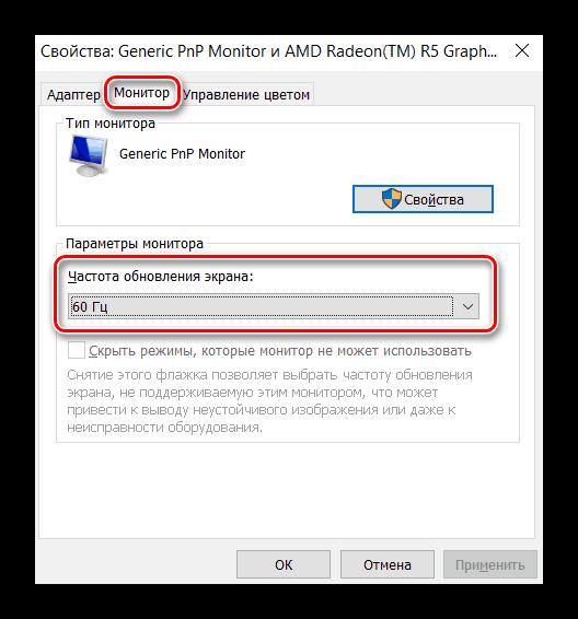 Nastroyka-monitora-dlya-resheniya-problemyi-s-rastyanutyim-e%60kranom-v-Windows-7.png