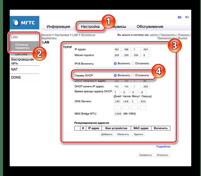 Основные настройки LAN на SERCOMM RV6688BCM