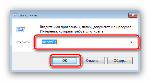 Открыть автозагрузку для отключения экранной клавиатуры в Windows