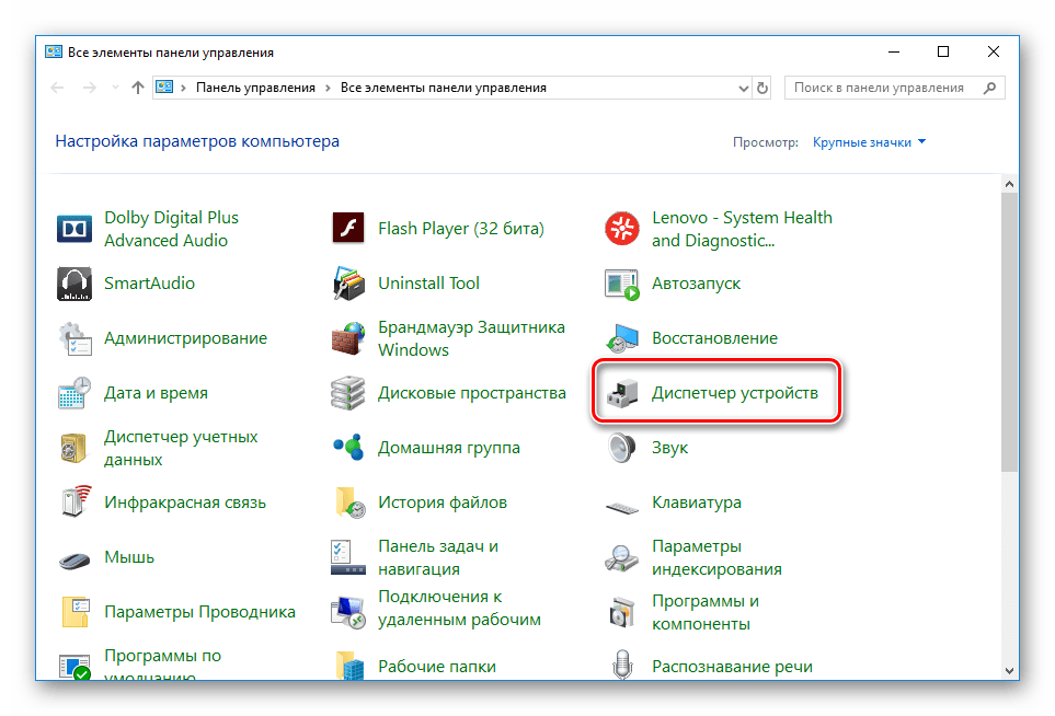 Открыть диспетчер устройств в Windows 10