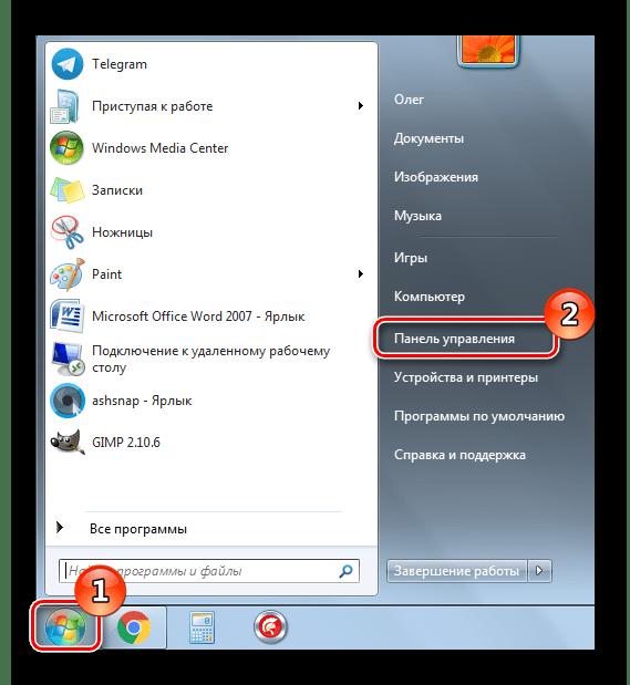 Открыть панель управления через пуск в Windows 7