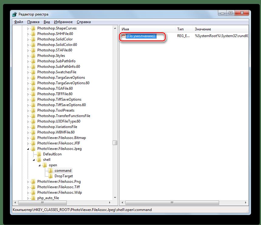 Открытие окна свойств параметра по умолчанию в разделе command для файлов JPEG в окне Редактора системного реестра в Windows 7