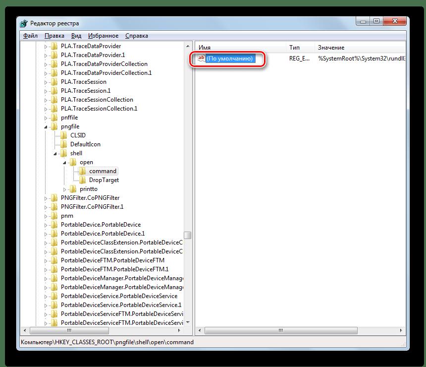 Открытие окна свойств параметра по умолчанию в разделе command для файлов PNG в окне Редактора системного реестра в Windows 7